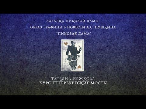 Лекция 1.1 | Загадка Пиковой дамы | Татьяна Рыжкова | Лекториум