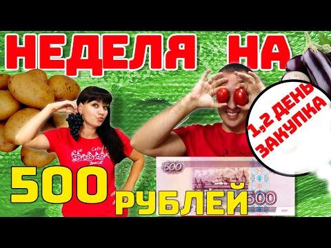Неделя на 500 рублей : Закупка, 1,2 день
