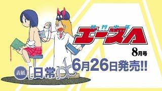 月刊少年エース 2015年8月号 2015年6月26日発売! http://www.kadokawa.co.jp/ace/
