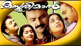 Kasthooriman - Malayalam Full Movie - By Lohithadas & Meerajasmine.