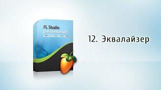 12. Параметрический эквалайзер FL Studio для начинающих