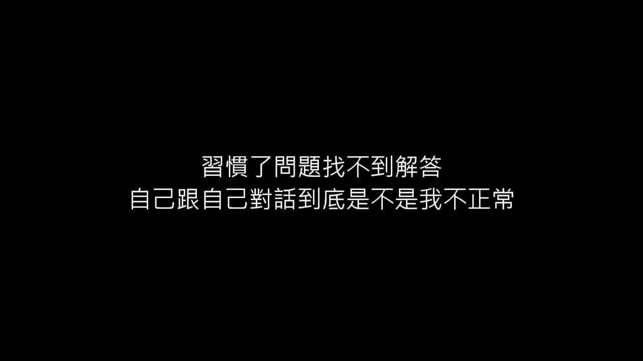 蕭敬騰-不正常(歌詞字幕) - YouTube