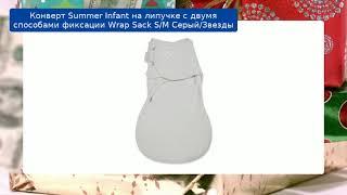 Конверт Summer Infant на липучке с двумя способами фиксации Wrap Sack S/M Серый/Звезды обзор