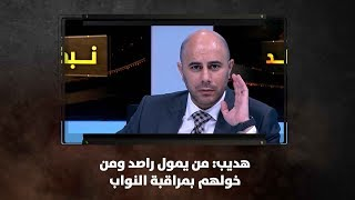 هديب: من يمول راصد ومن خولهم بمراقبة النواب