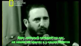 Речь Фиделя Кастро