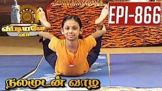 Dhanoor Asana - Nalamudan vaazha | Yoga Demo in Tamil