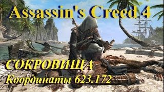 assassin's Creed 4. Поиск сокровищ. Координаты 623,172 Кингстон