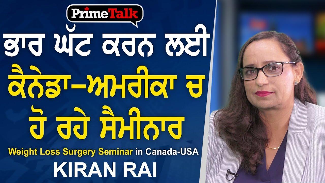 Prime Talk 137 Kiran Rai Weight Loss Surgery Seminar In Canada