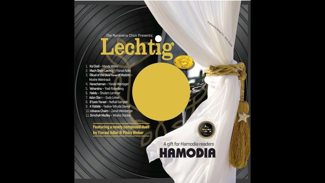 והראנו - מקהלת נרננה | יואלי רוטנברג  Veareinu - neranena choir | yoeli rotenberg