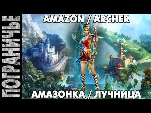 видео: prime world - Амазонка. amazon archer. Лучница 09.01.14 (3)