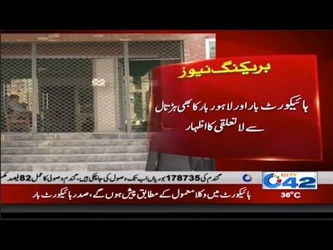 پاکستان بار کونسل نے پنجاب بار کی کل کی ہڑتال مسترد کردی