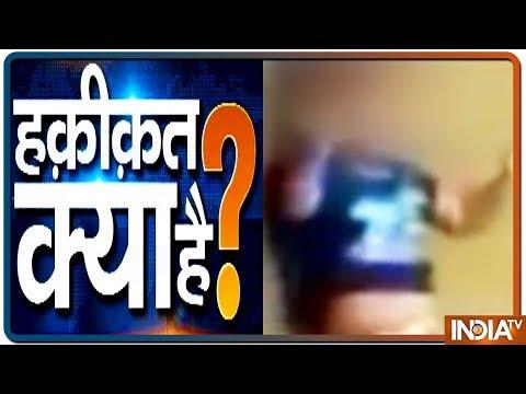 Watch India TV Special show Haqikat Kya Hai | July 18, 2019