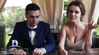 Друг Невест свадебное агентство отзыв / Виктор и Анна