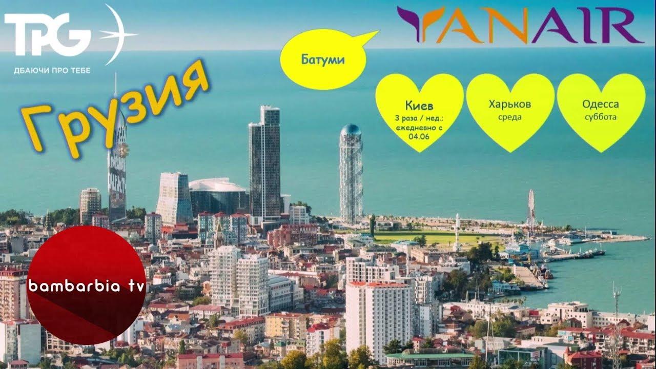 Отдых в Грузии: туры из Киева, Одессы и Харькова от TPG