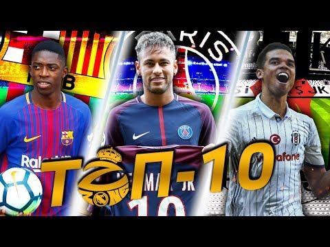 10 лучших трансферов лета 2017