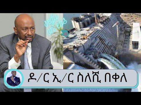ዶ/ር ኢ/ር ስለሺ በቀለ በአባይ ግድብ ዙሪያ ስለ ኢትዮጵያ አቋም ከተናገሩት ….Dr  seleshi bekele| Seifu on EBS