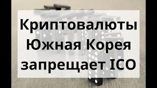 Майнинг дома. Криптовалюты. Южная Корея запрещает ICO
