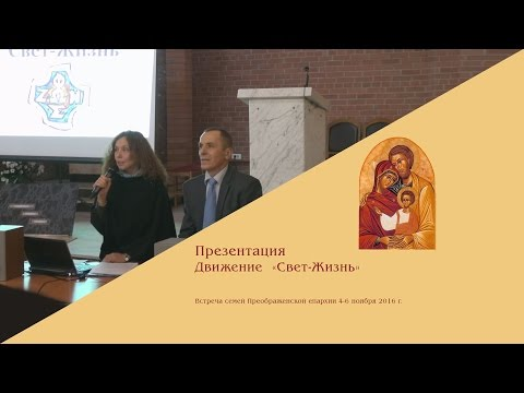 Презентація  Руху Світло-Життя в Новосибірську