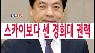 문재인-김정숙 이성윤-김태년 경희대출신 파워 박영선-고민정