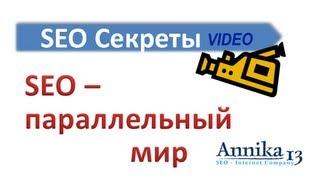 Западное seo-продвижение сайтов(Разверни ⇓ Описание ⇓ Содержание ⇓ Другие видео ⇓⇓=========== О ЧЕМ ВИДЕО ==========⇓⇓ ТЕМА: Западное seo-продвиж..., 2011-12-16T09:34:44.000Z)