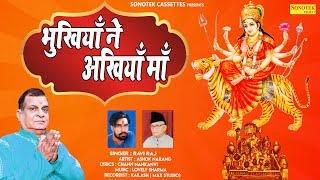 भुखियाँ ने अखियाँ माँ   Ravi Raj   Ashok Narang   Biggest Hit Mata Rani Bhajan 2019