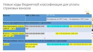 видео Как платить страховые взносы на ОМС в 2017 году. Новые КБК на ОМС