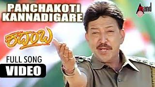 "Kadamba| ""Pancha Koti Kannadigire"" | Feat.Vishnuvardan,Banupriya| New Kannada Songs"