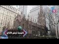 كنيسة أمريكية ترفع الأذان تضامنا مع المسلمين