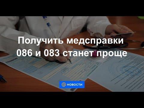Получить медсправки 086 и 083 станет проще