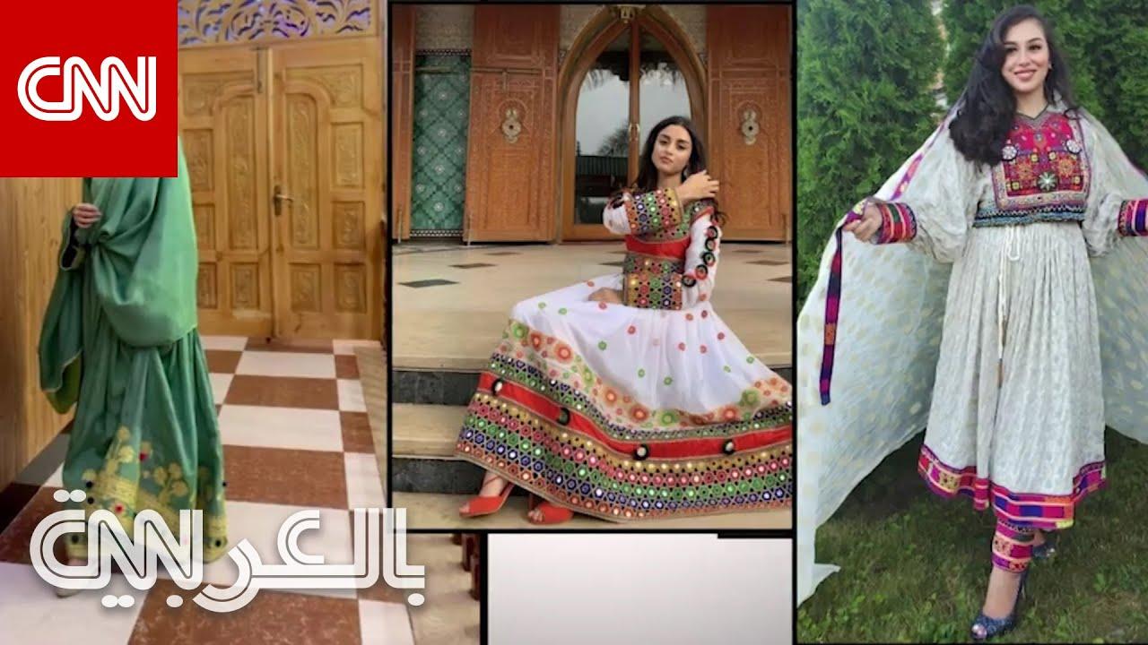 أفغانيات ينشرن صور الفساتين احتجاجًا على فرض طالبان الحجاب الأسود  - 15:56-2021 / 9 / 15