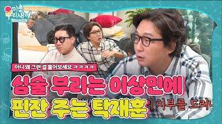 """""""그게 자랑이야?"""" 탁재훈, 이상한 질문하는 이상민에 한 마디!ㅣ미운 우리 새끼(Woori)ㅣSBS ENTER."""