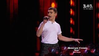 """Дмитрий Стоян – """"Kiss"""" – выбор вслепую – Голос страны 8 сезон"""