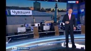 Репортаж о Чувашии 'Вести Недели' с Дмитрием Киселевым  17.01.2016