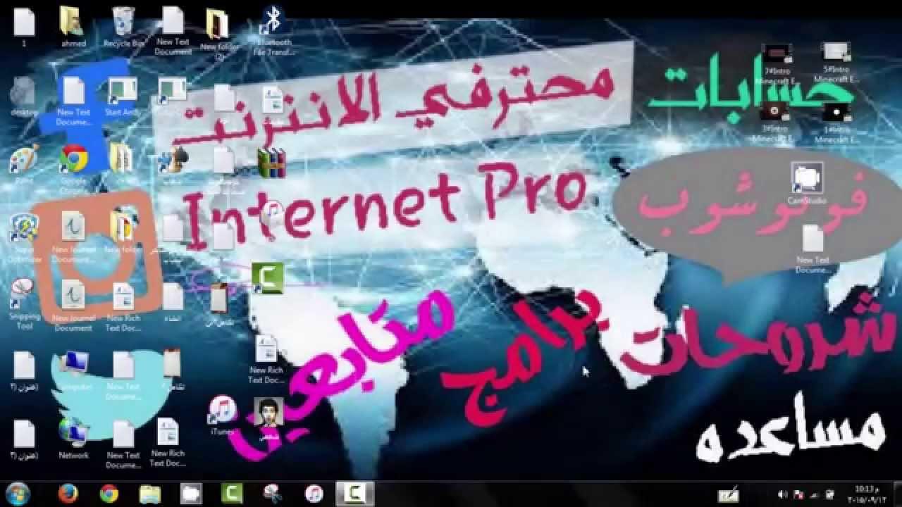 كيفية تغيير خلفية اللابتوب بصورة من البومك سامر البصراوي محترفي الانترنت Youtube