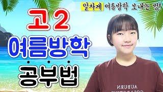 고2 여름방학 공부법 2019ver |소린TV