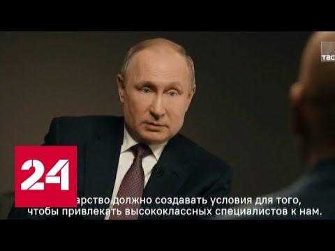 Владимир Путин о своем двойнике и утечке мозгов из России - Россия 24