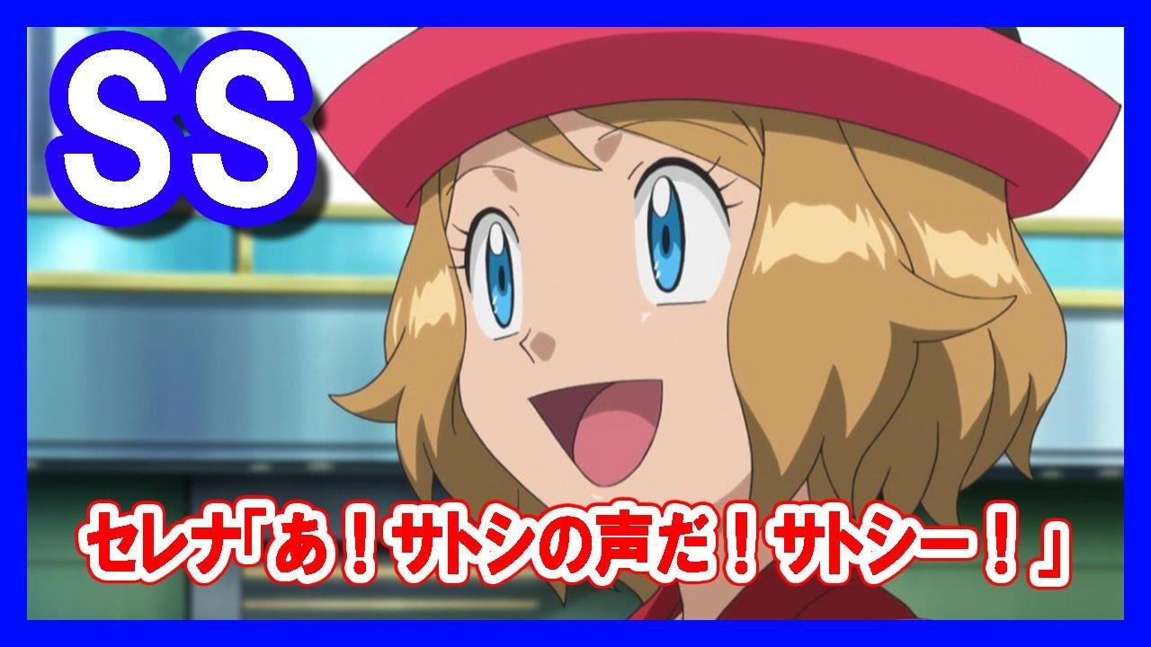ポケモンss】セレナ「あ!サトシの声だ!サトシー!」アローラサトシ