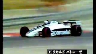 1982年 F-1 第11戦 フランスGP