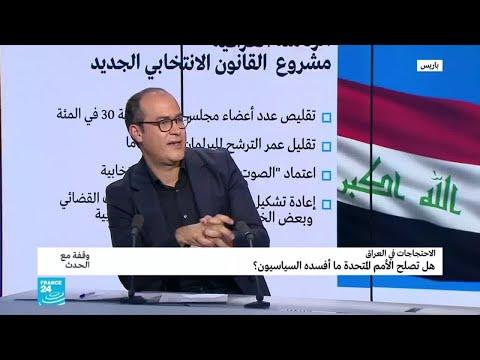 الاحتجاجات في العراق: هل تصلح الأمم المتحدة ما أفسده السياسيون؟  - 16:59-2019 / 11 / 12