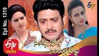 Seethamma Vakitlo Sirimalle Chettu | 22nd November 2019  | Full Episode No 1319 | ETV Telugu