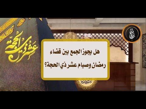 هل يجوز الجمع بين نية قضاء رمضان ونية صيام عشر ذي الحجة Youtube
