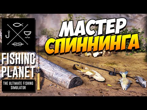 Fishing Planet | Мастер спиннинга! #2 + Розыгрыш!