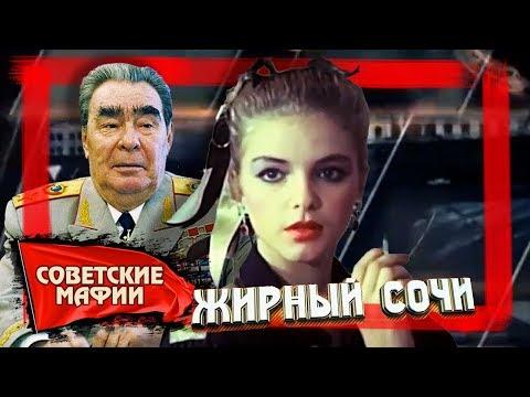 Жирный Сочи. Советские мафии | Центральное телевидение