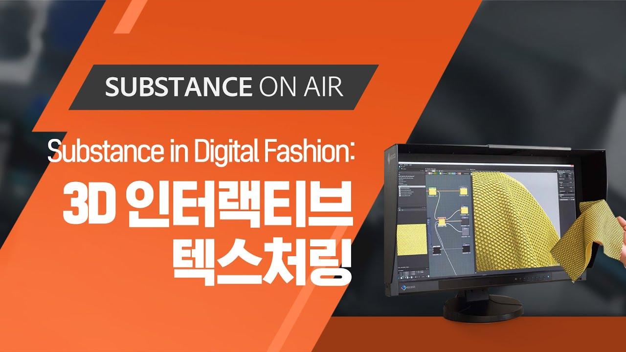 [Substance on Air] Substance in Digital Fashion : 3D 인터랙티브 텍스처링