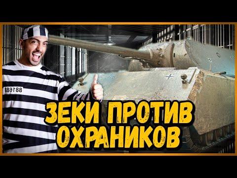 Зеки против Охранников - Новые задания | World Of Tanks