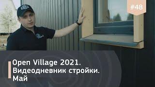 Open Village 2021. Строительство домов IZBURG. Часть 3