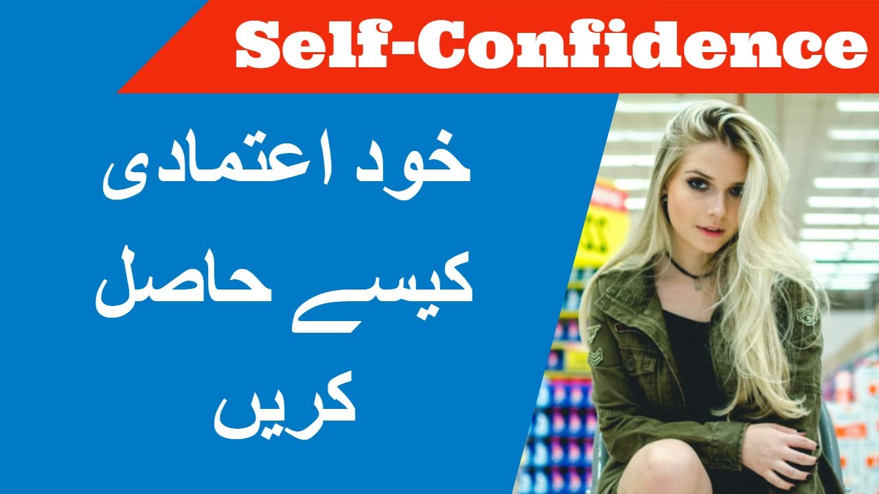 how to build up confidence in hindi