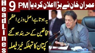 PM Imran Khan takes another Big Decision | Headline & Bulletin 9 PM | 22 October 2018 | Express News