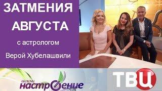 СОЛНЕЧНОЕ ЗАТМЕНИЕ АВГУСТ 2017 -  Телеканал ТВЦ (астролог Вера Хубелашвили)
