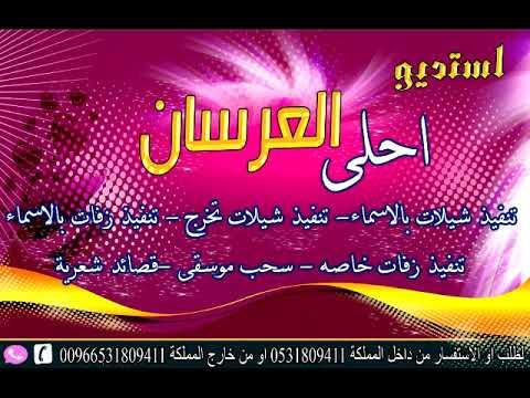 شيله تخرج دكتوراه باسم الحميدي & الشهاده جابها والفخر زانه قابله لتعديل=0531809411